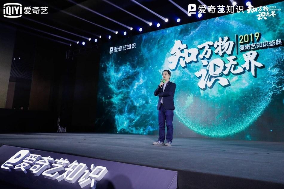 爱奇艺宣布其爱奇艺知识应用的2020年战略
