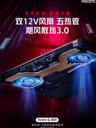 小米RedmiG公司透露即将推出的小米游戏笔记本电脑的更多细节